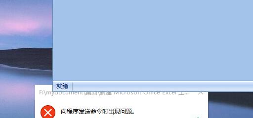 """win10系统无法打开excel程序提示""""向程序发送命令时出现问题""""的解决方法"""