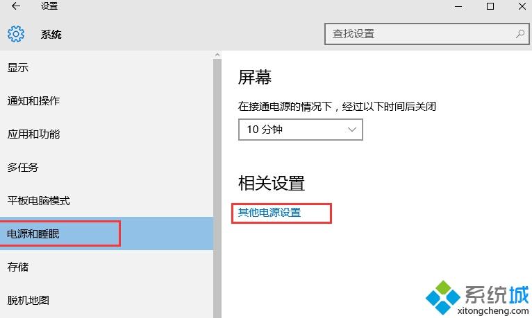 关闭Win10系统正式版快速启动功能步骤2