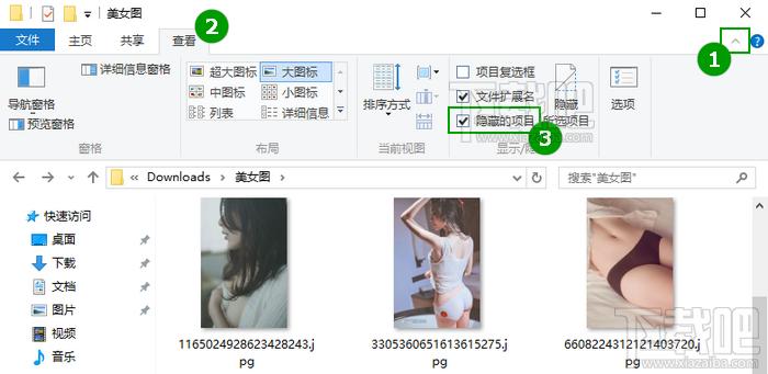 win10系统隐藏文件显示的操作方法