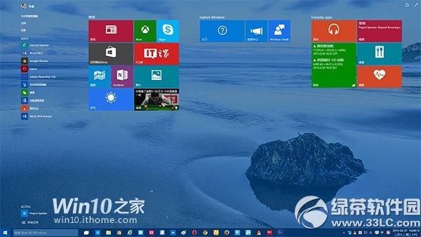 win10预览版10041开始屏幕透明解决办法 三联
