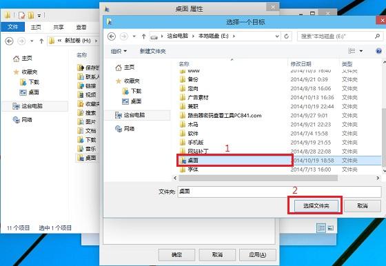 Win10桌面路径怎么改 Win10桌面文件路径更改教程