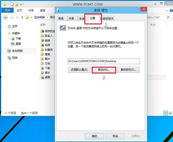 Win10桌面文件路径更改教程