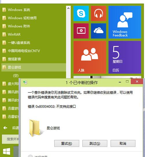 Win10系统开始菜单无法删除文件夹怎么办? 三联