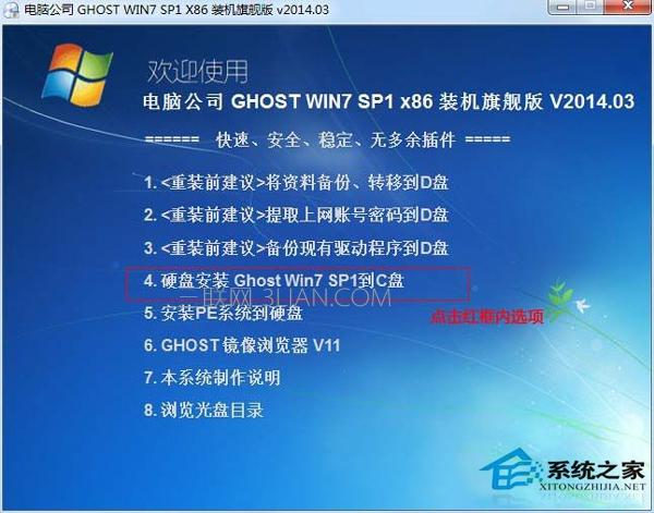 32位Win7系统直接升级64位的绝招