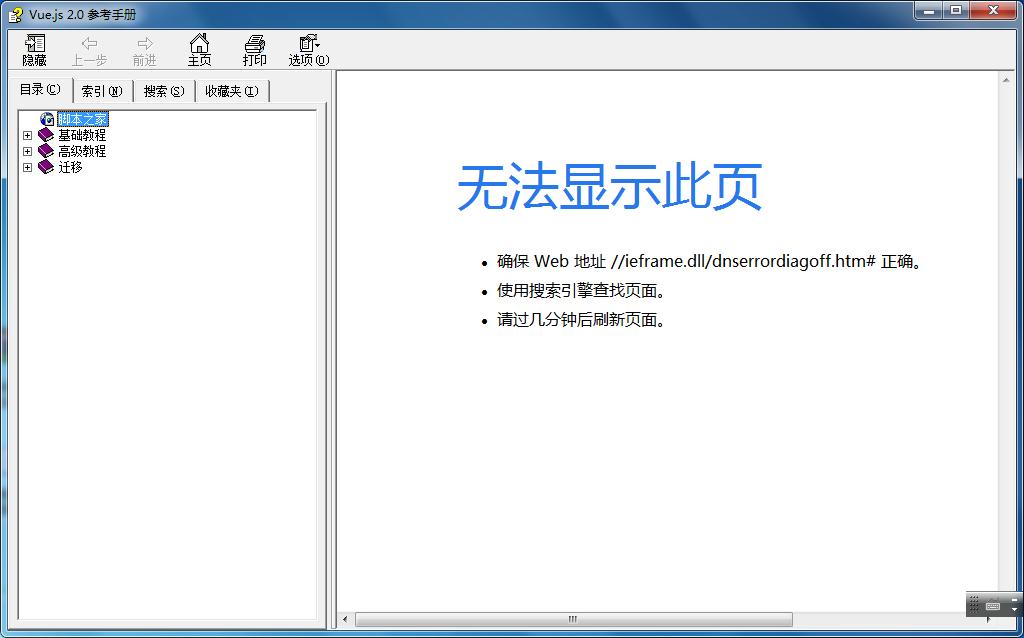 win7 chm打不开确保Web地址 //ieframe.dll/dnserrordiagoff.htm#怎么办 三联