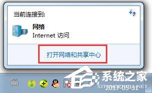 Win7宽带连接错误代码769怎么办?