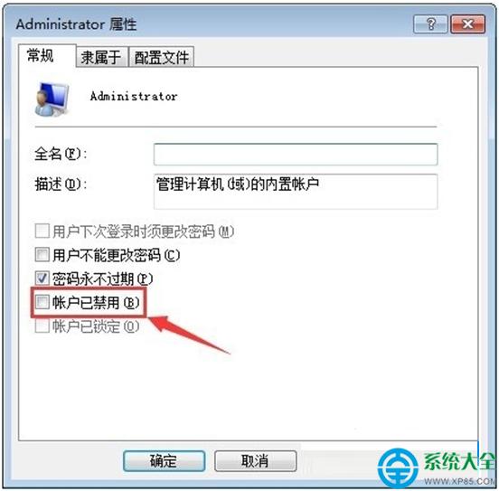 win7系统运行激活工具后提示拒绝访问的解决方法