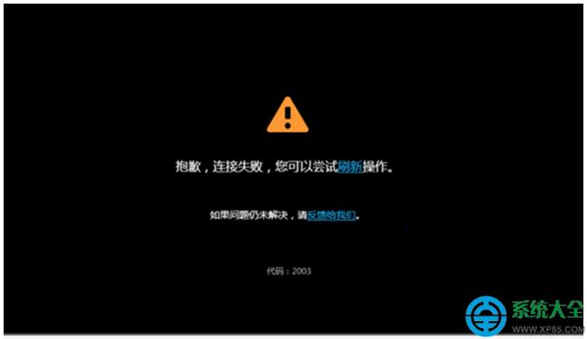win7系统IE浏览器播放优酷视频提示错误代码2002/2003/500的解决方法
