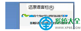 win7系统改变任务栏输入法图标颜色的操作方法