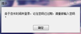 Win7开机提示长时间未登录记住密码已过期怎么办 三联