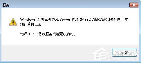Win7无法启动服务错误1068怎么办? 三联