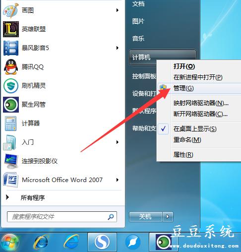 win7电脑移动硬盘不显示盘符怎么办? 三联