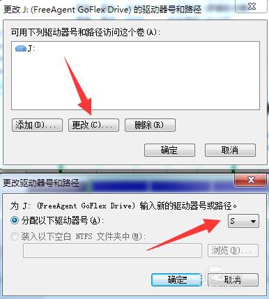 win7电脑移动硬盘不显示盘符怎么办?