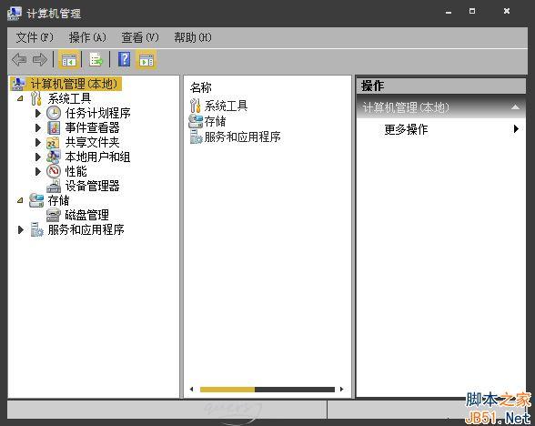 Win7系统右键计算机不能打开管理选项的解决方法   三联