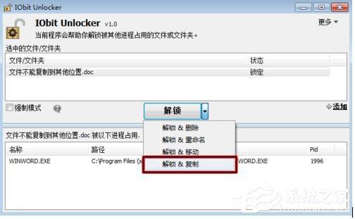 Win7无法复制文件的解决方法