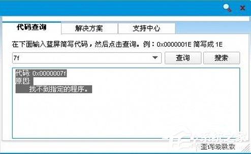 win7系统蓝屏故障0x0000007f的解决方法