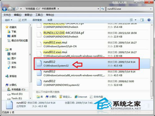 Win7主进程Rundll32已停止工作的解决方法