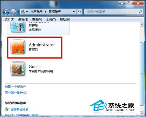 Win7超级管理员账户Administrator账户不见了的解决方法