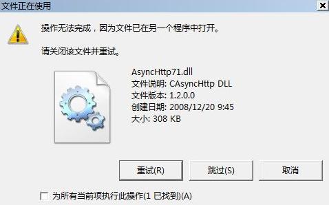 win7系统无法删除文件提示被占用的解决方法