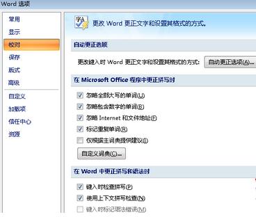 Win7电脑打开大容量的word文件就会很慢怎么办?