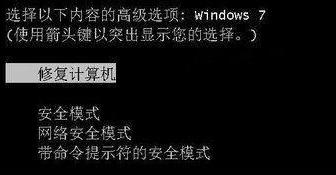 win7系统电脑开机失败错误提示C0000034的解决方法