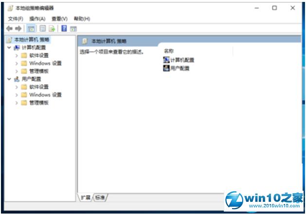 win10系统注册表编辑器被锁定了的解决方法