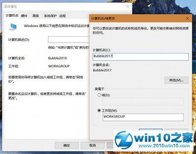 win10系统开机提示用户名或密码不正确的解决方法