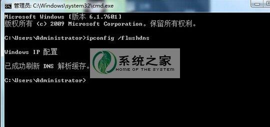 """win7系统出现""""无法解析服务器的DNS地址""""的解决方法 三联"""