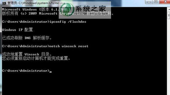 """win7 64位系统网页出现错误提示""""无法解析服务器的DNS地址""""怎么办?"""