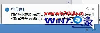 Windows 7旗舰版系统打印时提示打印数据获取(压缩)失败如何解决 三联