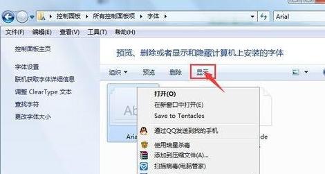 win7电脑软件中找不到已经安装的字体怎么办?