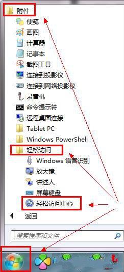 Win7系统中切换输入法老有提示声 故障解决 三联