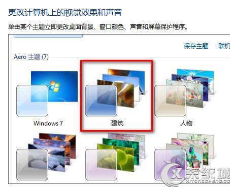 Win7当前配色方案已超出其允许的内存的解决方案