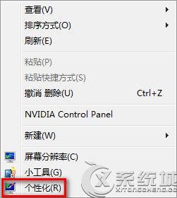 Win7当前配色方案已超出其允许的内存的解决方案 三联