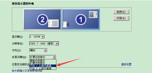 win7系统电脑双显示器最大化显示不全的解决方法