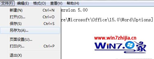 win7系统打开office 2003显示配置进度及正在配置的解决方法
