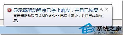 Win7间歇性黑屏提示显示器驱动程序已停止响应并且已恢复  三联