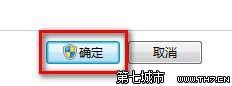 Windows 7更改用户账户控制设置的技巧