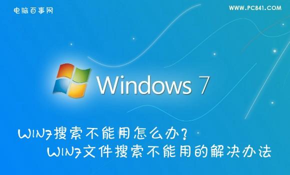 win7系统搜索不能用的解决方法