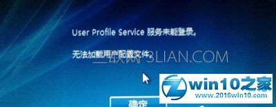 win10系统提示user profile service服务未登录的解决方法 data-cke-saved-src=