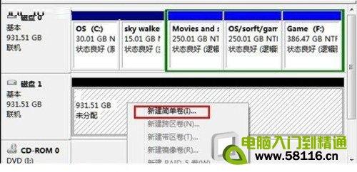 win7系统通过磁盘管理进行硬盘分区的操作方法