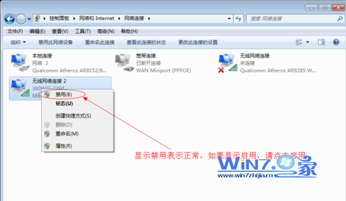 win7系统笔记本上不了网故障的解决方法