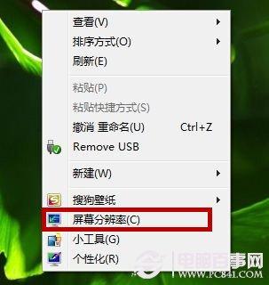 Win7如何切换显示屏方向? 三联