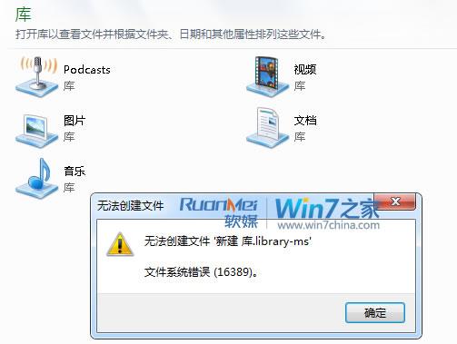 "win7系统提示""错误16389, 无法新建库""问题的解决方法"