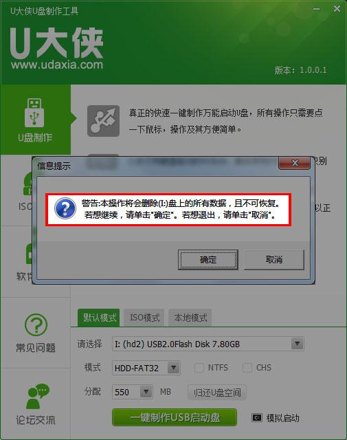 超级好用的U大侠u盘安装Win7系统教程