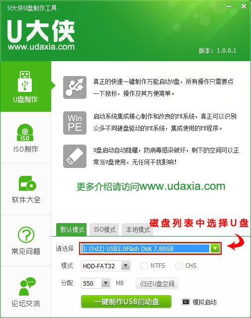 win7系统U大侠U盘安装的操作方法