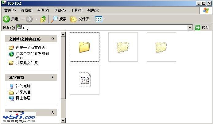 Windows 7系统文件没有名称的解决方法   三 联