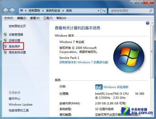 win7系统操作失误删除了文件的解决方法