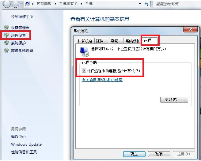 win7系统不支持远程桌面连接的解决方法