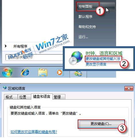 找回Win7消失不见的语言栏 三联